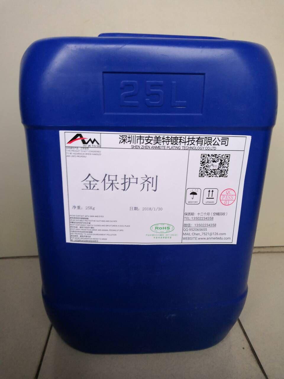 安美特镀金保护剂AM-920专业的镀金添加剂金保护剂厂家直销