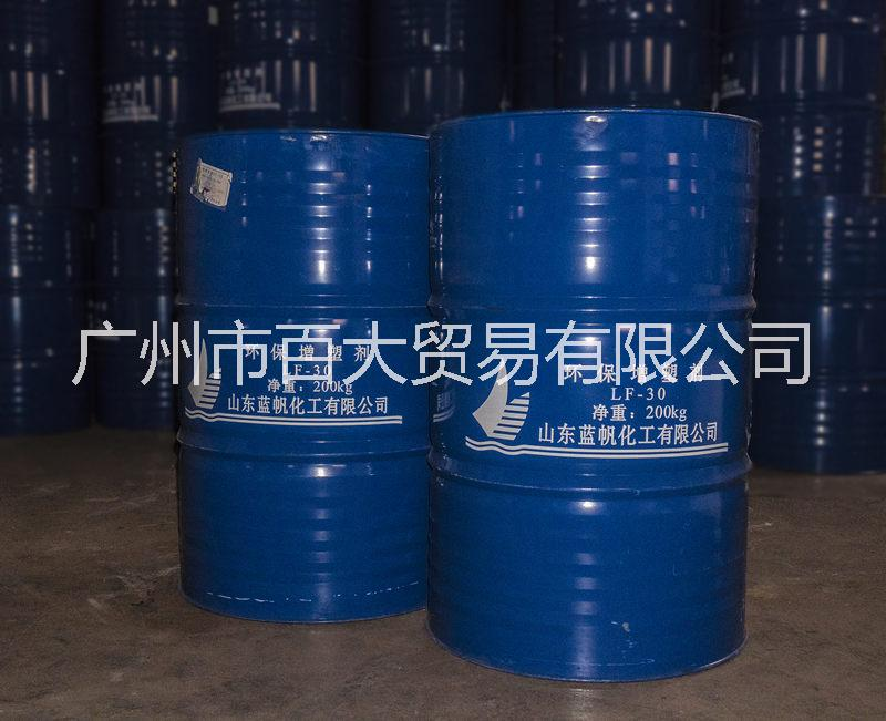 LF-30对苯二甲酸二辛酯|环保增塑剂|山东蓝帆|华南代理