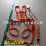 石家庄电工安全带厂家  金淼电力生产销售