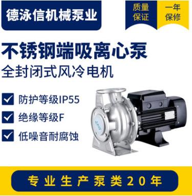 LEO利欧不锈钢端吸离心泵XZS电动清水泵高扬程大流量多功能增压泵