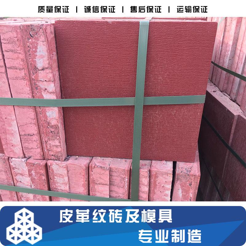 皮纹砖厂家直销 皮纹砖批发 防滑景观砖  皮革纹砖及模具 皮纹砖模具供应商