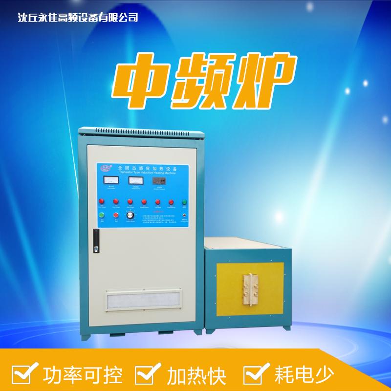 永佳直销中频炉 电磁感应加热电炉 工业加热电炉
