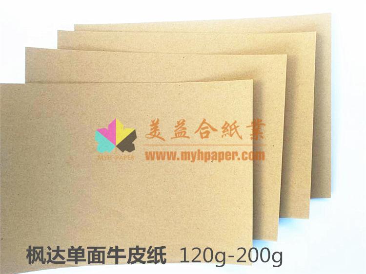 箱板牛皮纸 环保箱板单面牛卡纸110克至200克