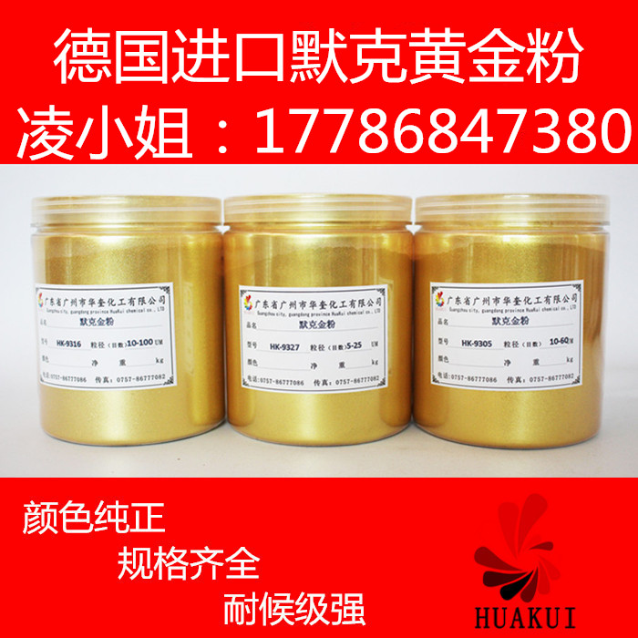 供应用于佛像工艺品的24K黄金色默克金粉