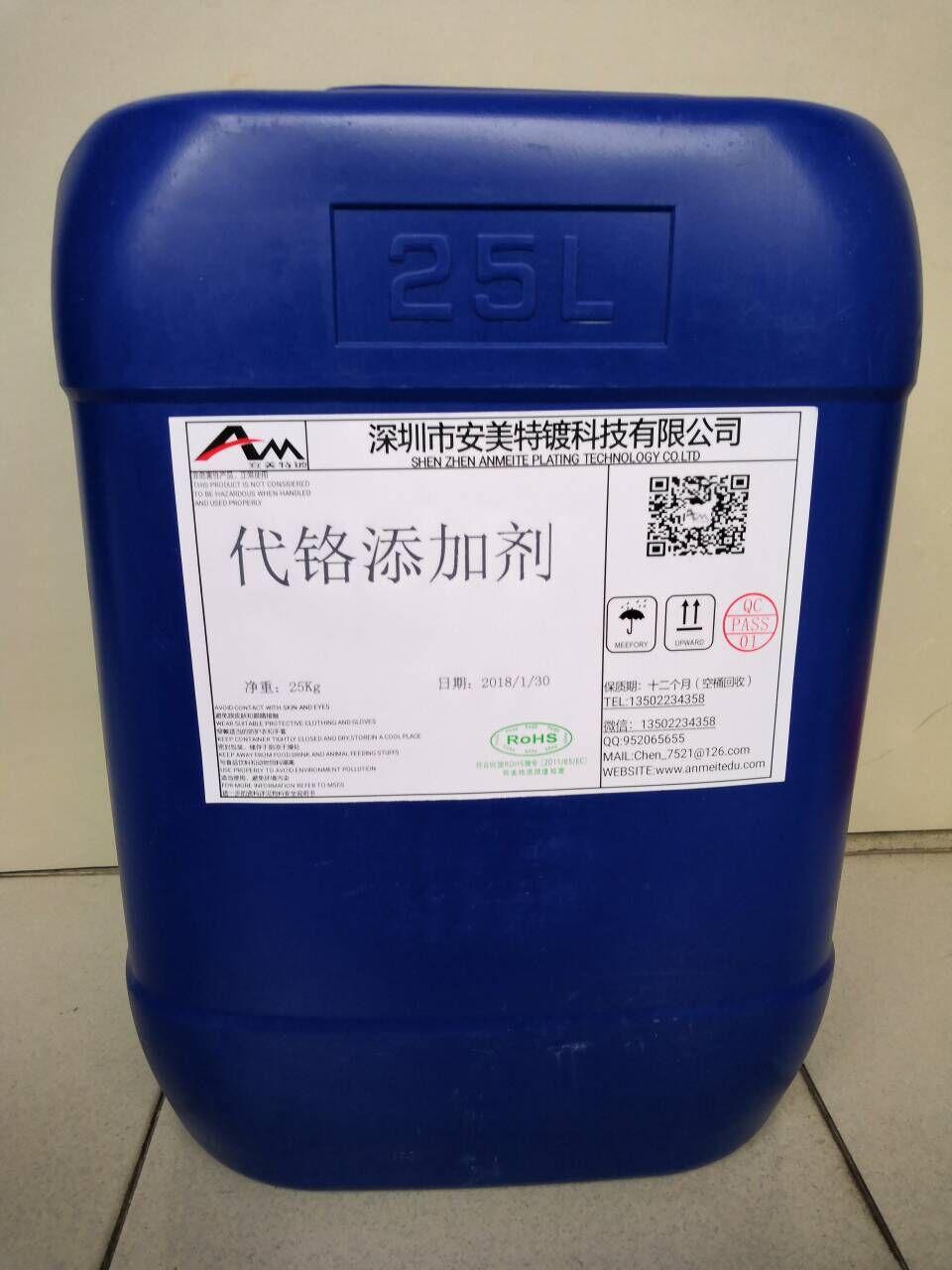 安美特镀科技滚镀代铬走位剂专业滚镀代铬光剂AM-812厂家诚招代理