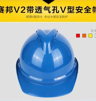 赛邦安全帽图片/赛邦安全帽样板图 (1)