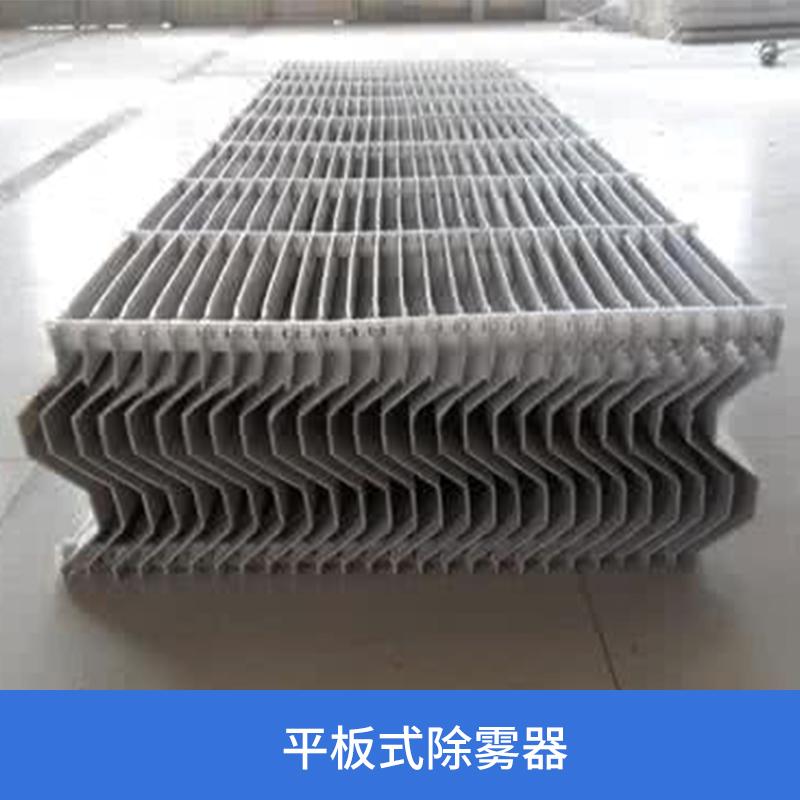 奥荷平板式除雾器 除尘设备脱硫塔折板除雾器挡水板厂家直销 河北平板式除雾器