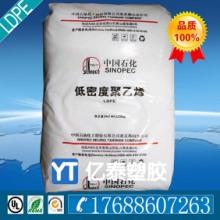 LDPE燕山石化1c7a 耐磨耐老化 薄膜级 编织袋 牛皮纸专用材料批发