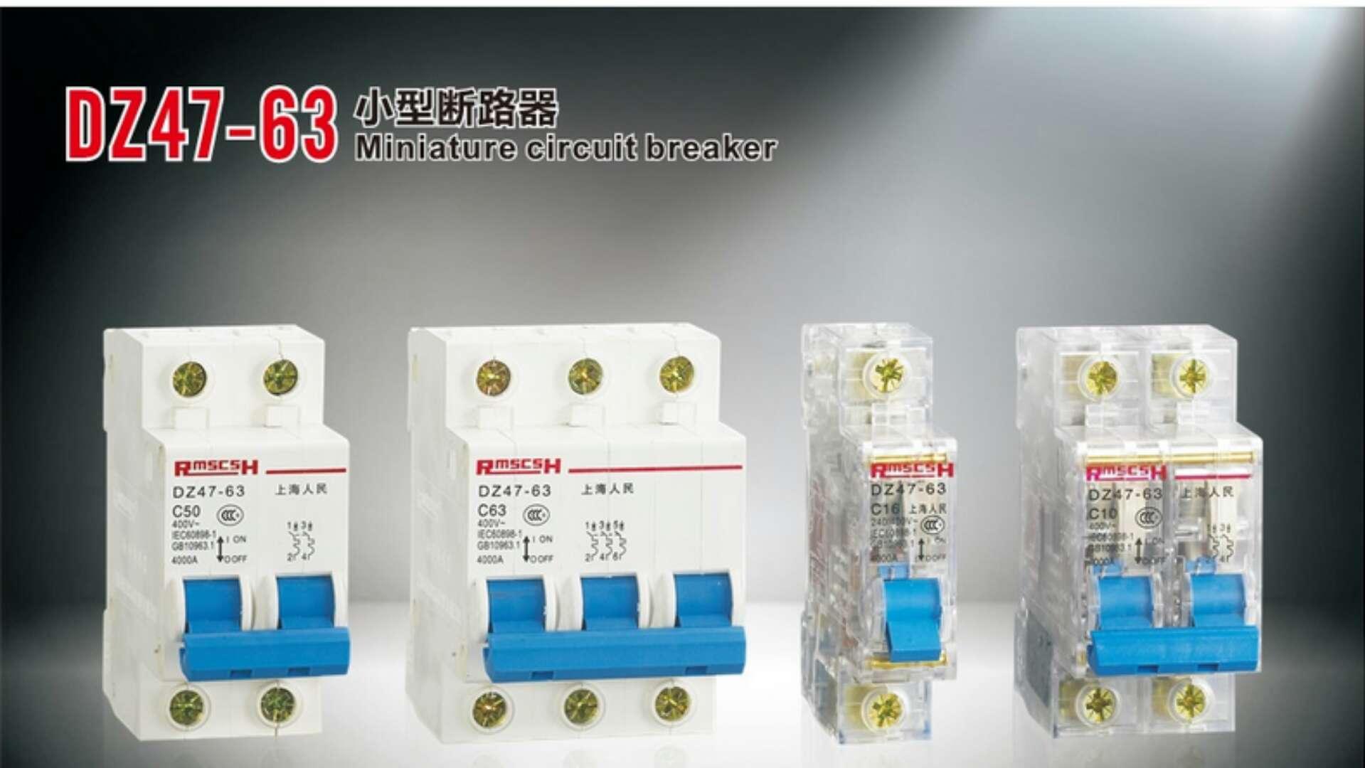DZ47-63系列小型断路器电气设备过载断路保护的工作原理