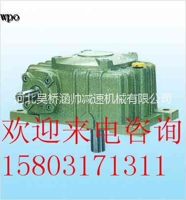 WPO蜗杆减速机