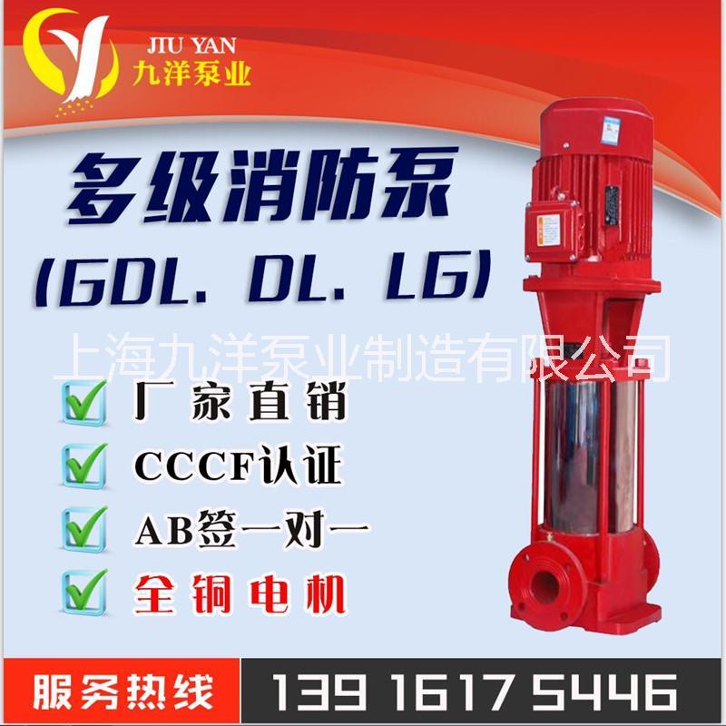 /喷淋泵/多级单级/增压稳压水泵/ XBD多级消防泵 XBD多级消防泵 消火栓泵