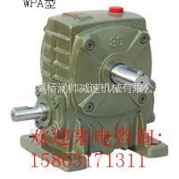 WPA蜗杆减速器
