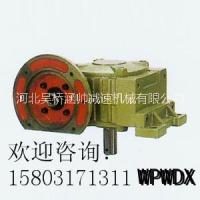 WPWX蜗杆减速机|减速机的供应商|减速机批发价|河北减速机