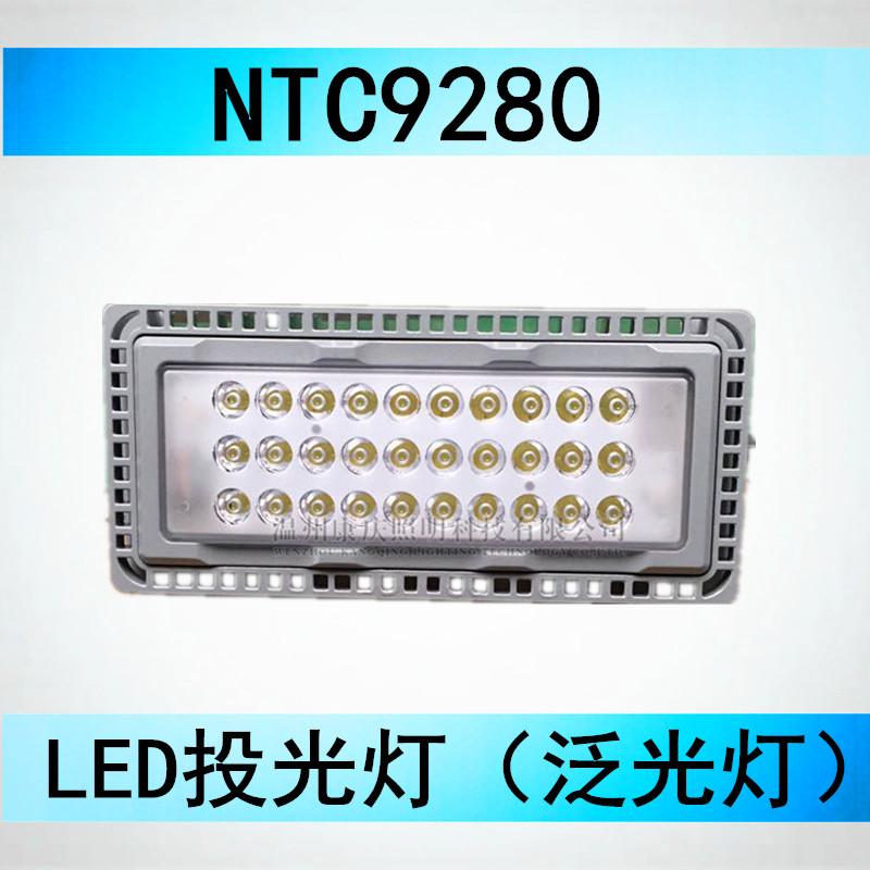 NTC9280 LED投光灯/泛光灯 70瓦-400瓦 海洋王NTC9280同款