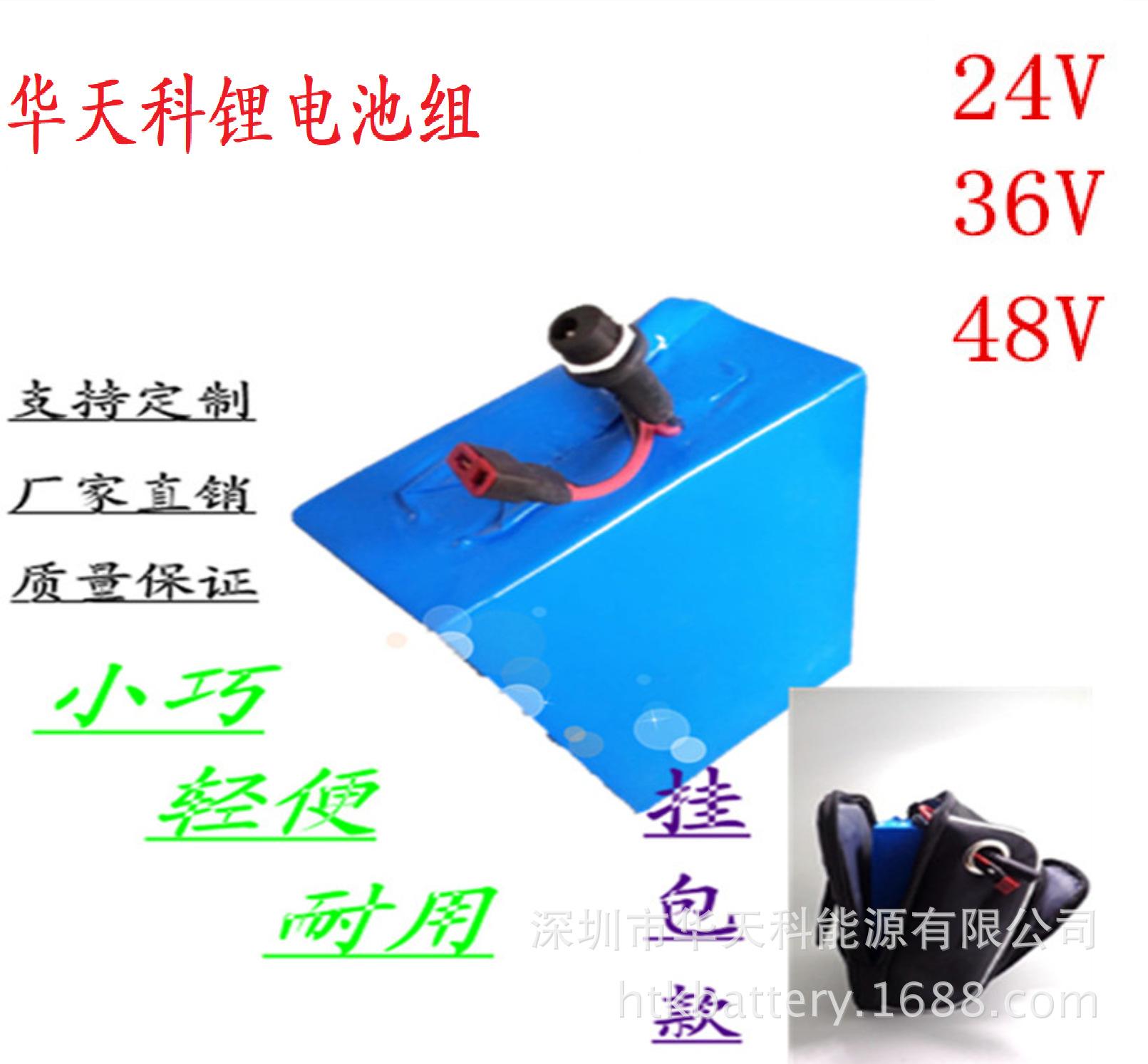 厂家直销24V36V48V8AH10AH12AH15AH18AH20AH电动自行车锂电池