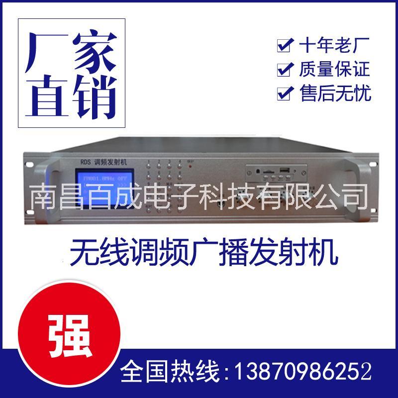 南昌无线调频广播发射机     无线调频广播发射机    无线调频广播发射机厂家     江西无线调频广播发射机