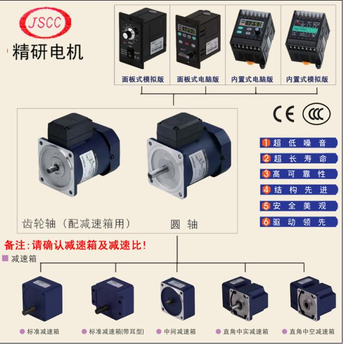 精研200瓦微型齿轮调速减速马达100YT200GV22   100YT200DV22电机