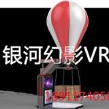 银河幻影VR   极限运动     热气球
