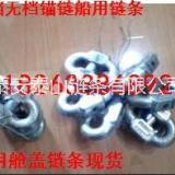 锰钢舱盖链_营口锰钢20mm镀锌船舶舱盖链条销售价格表
