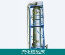 高塔流化冷却结晶设备
