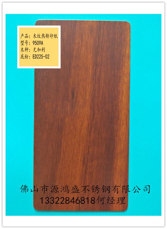 直销精美 不锈钢花纹板 201不锈钢板 热转印木纹板 室内装饰、壁柜装饰源鸿盛不锈钢有限公司