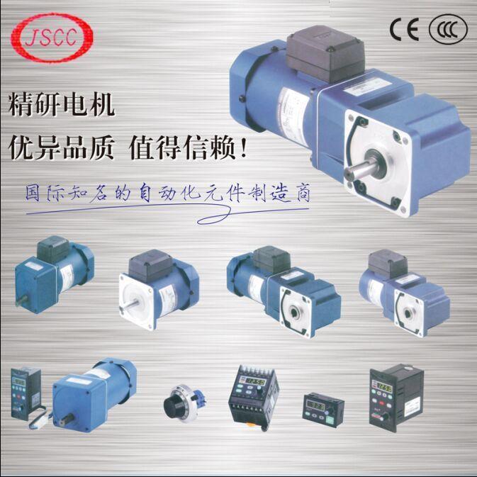 精研三相220V/380微型定速马达90YS120GY22 120瓦YS标准系列齿轮减速电机