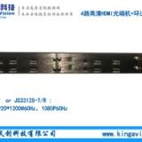 4路HDMI高清光端机,带4路音频带鼠标,无压缩光端机