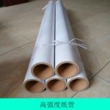 专业生产加厚纸管 高强度加厚纸管 工业纸管纸筒定做 包装纸芯纸筒  佛山高强度纸管