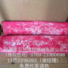 橡胶颜料/环保橡胶专用色胶采购