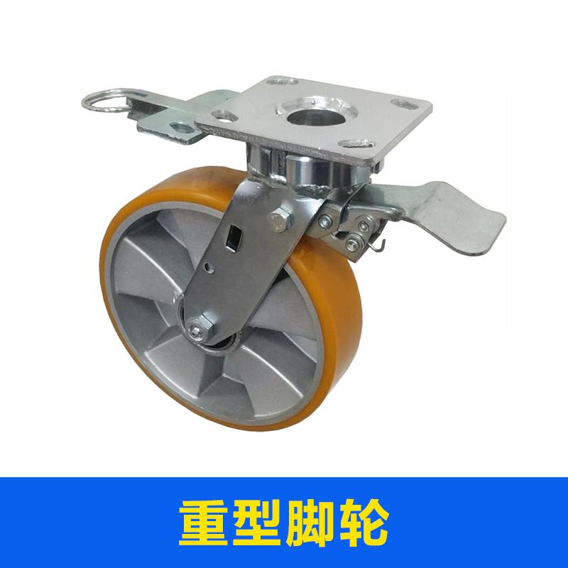 5寸重型优质聚氨酯PU轮就选艺鑫五金脚轮厂家,重型脚轮,工具车脚轮,规格齐全,质量保证