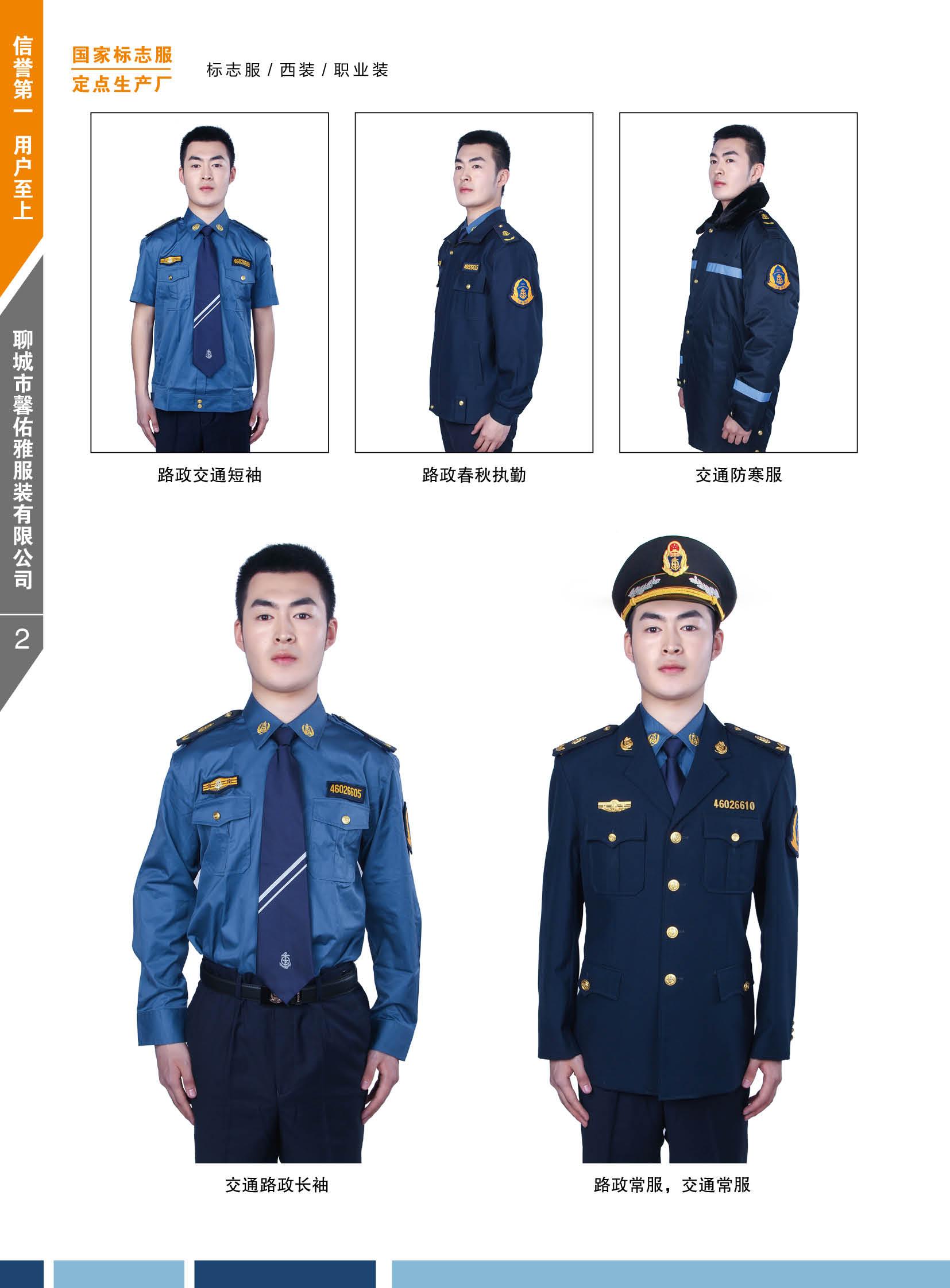 交通执法制服,交通行政制服,交通执法制服,交通执法标志服