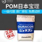 广东通用级POM厂家直销 广东宝理POM工厂 东莞宝理POM批发价格 广东宝理POM供应商