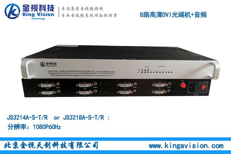 8路双向DVI高清光端机,8路双向DVI高清视频信号 ,带8路双向立体声音频信号