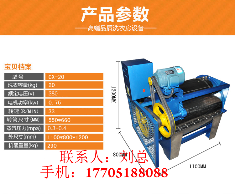 石嘴山投资洗衣厂20kg投资加盟水洗厂质量好的 水洗厂设备