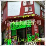 广州清货公司 百货超市清货公司 清货联系电话13416521861