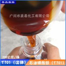 石 油磺酸鋇T-701防銹劑乳化劑圖片
