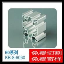 促销铝型材6060工业铝合金型材 流水线设备框架工作台定制铝挤材图片
