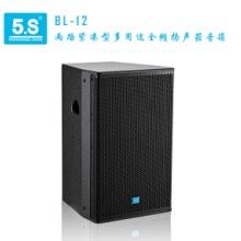 厦门声利谱音响 5.S 专业包房箱BL-6012,专业音响供应商