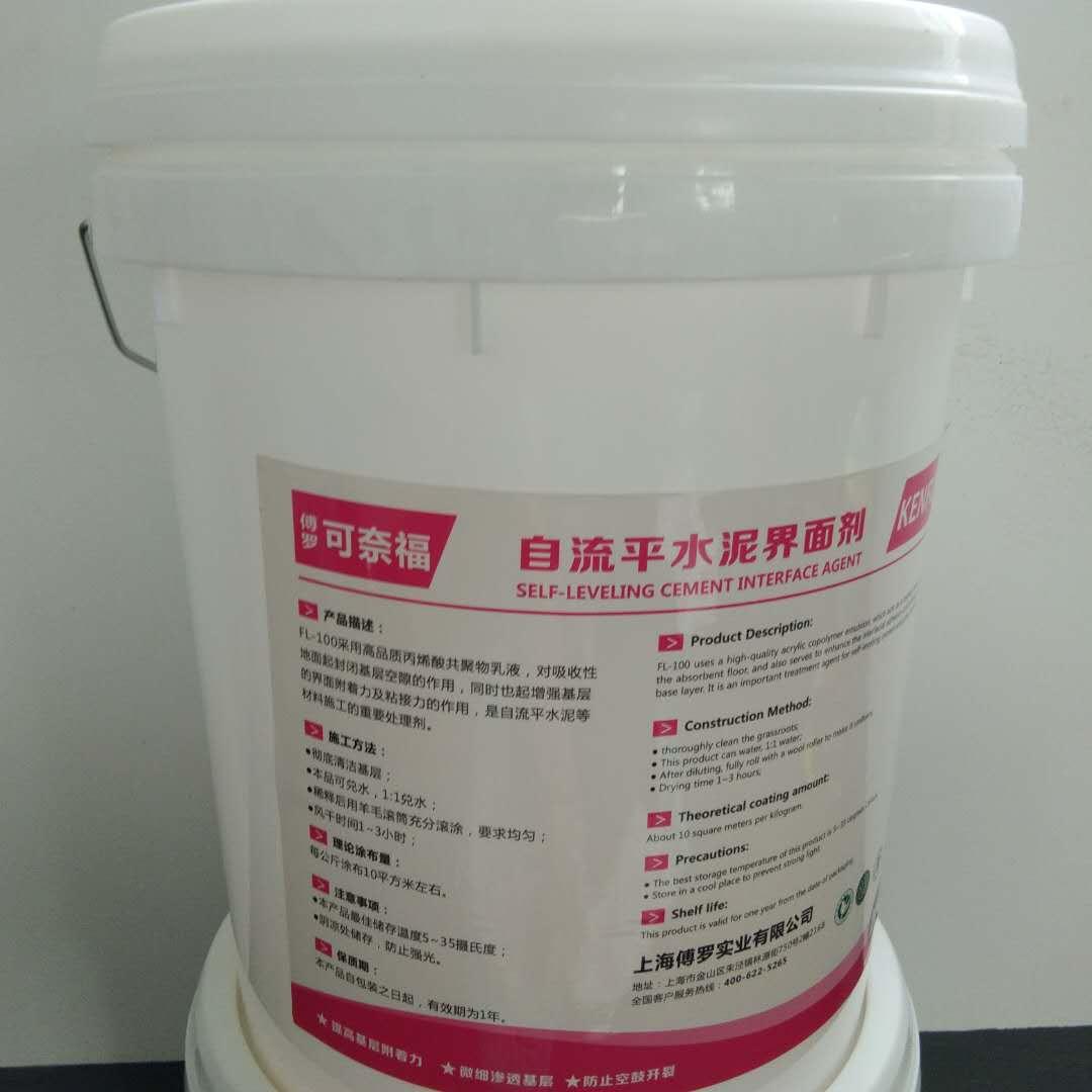 厂家直销自流平水泥界面剂 地面自流平专用界面剂 水性界面剂 20KG