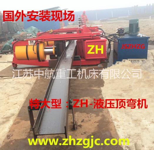 钢管顶弯机  槽钢顶弯机  液压顶弯机
