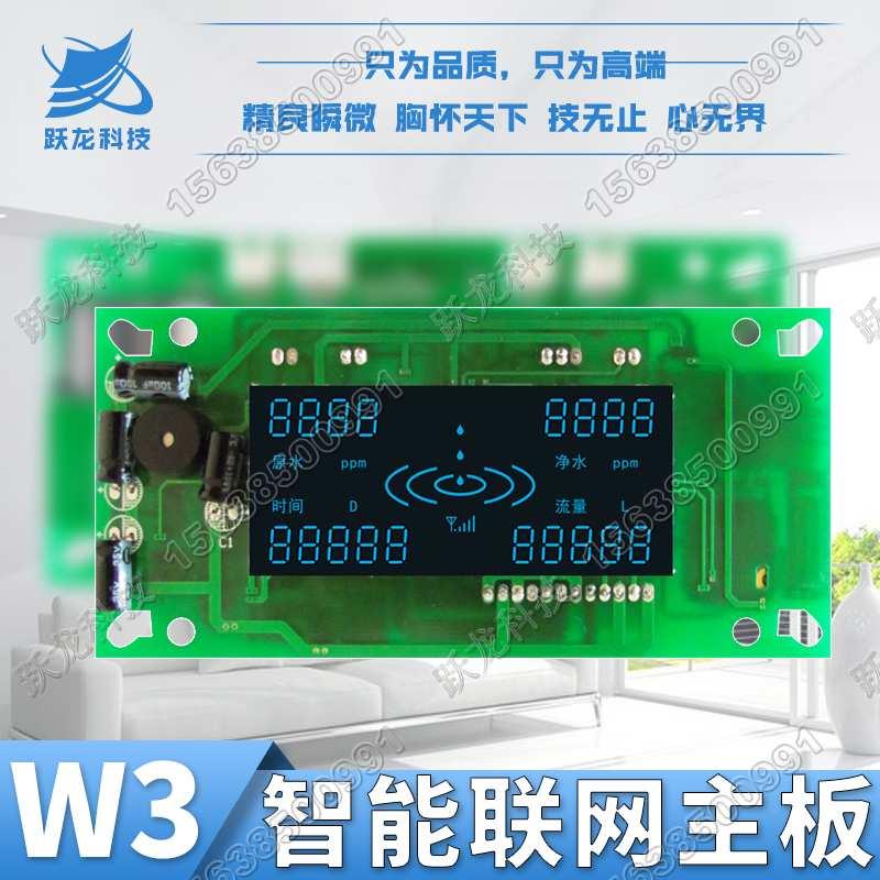 物联网净水机主控板带扫码支付功能