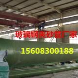 重庆酉阳玻璃钢夹砂管|玻璃钢夹砂管型号300-2000产品齐