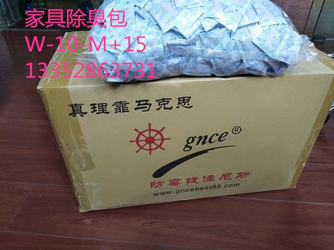 供应佳尼斯异味除臭包W-2-M+15