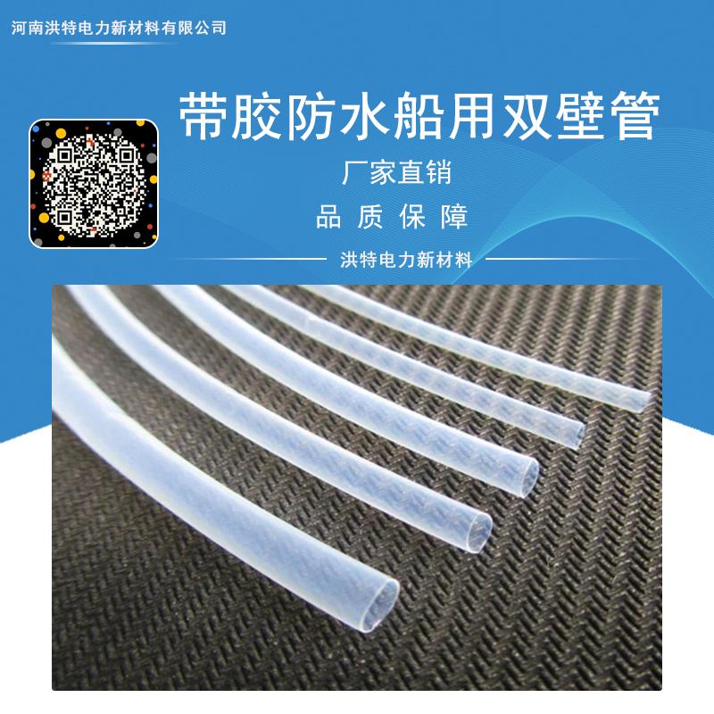 厂家直销供应带胶防水船用双壁管 电线连接 焊点保护 双壁热缩管