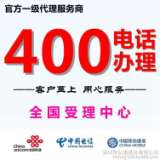 北京400电话|如何办理办理400电话|如何申请400电话