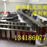 深圳折弯机模具厂家 折弯机弯刀 折弯机成型模