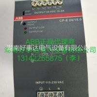 ABB经销商供应 CP-E 24/10.0原装ABB开关电源一级代理