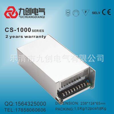 工业控制电源,1000w12v/24v/36v直流电机电源,大功率开关电源
