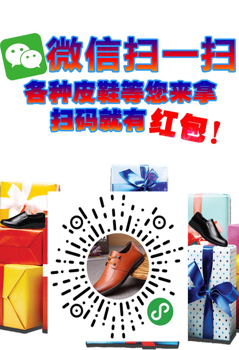 河北男士皮鞋厂家 河北男士皮鞋厂家电话 河北男士皮鞋厂家直销 河北男士皮鞋厂家批发