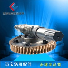 施工电梯铜涡轮蜗杆48齿32齿施工升降机减速机配件涡轮蜗杆一体式